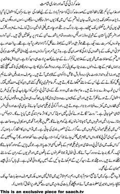 حامد کرزئی کی آمد اور ہماری شامت: طلعت حسین کا ایک کڑوا سچ ۔۔۔۔۔ تفصیل کے لیئے نیچے لنک پر کلک کریں