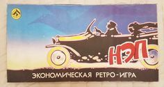 """USSR Vintage Board Game Economic Retro Game """" New Economic Policy"""" 1989 by USSRvintageToys on Etsy"""