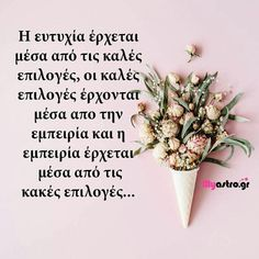 Feeling Loved Quotes, Greek Quotes, Me Quotes, Inspirational Quotes, Thoughts, Feelings, Words, Happy, Happiness