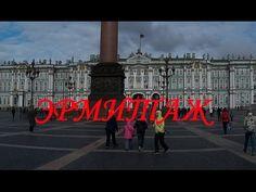 Эрмитаж / Дворцовая площадь / Спб