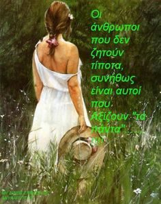 Μανούλα μου!!! Advice Quotes, Mom Quotes, Great Words, Love Words, Greek Quotes, Picture Video, Inspirational Quotes, Letters, Thoughts