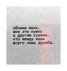 Russian Quotes, Truth Of Life, Quotations, Motivational Quotes, Lyrics, Jokes, Letters, Mood, Thoughts