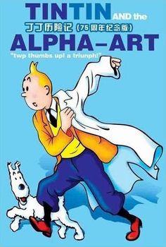 Les Aventures de Tintin - Album Imaginaire - Tintin and the Alpha-Art