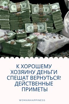 Money Bill, Numerology, Health And Beauty, Psychology, How To Make Money, Finance, Relationship, Business, Life