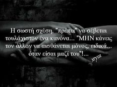 Greek Words, Greek Quotes, Quote Posters, Best Quotes, Quotations, Poems, Wisdom, Thoughts, Sayings