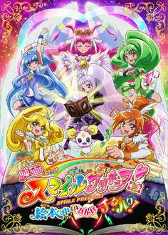 Smile Pretty Cure! -The Movie - Panic in Fairy Tale Land ! (2012) - The Glitter girls enter the world of picture books, where they start to live out all their fairy-tale fantasies. Until things get mixed up and scary.