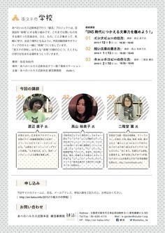 studio-L blog Editorial Design, Flyer Design, Advertising, Layout, Graphic Design, Studio, Books, Poster, Resume