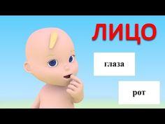 Учим части тела. Учимся с Масиком: лицо. Развивающий мультфильм от 12 до 36 месяцев - YouTube