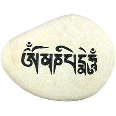 Mani Stone with Carved and Painted Om Mani Padme Hum Mantra