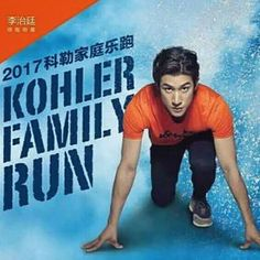 Come and join the 2017 Kohler family run with our handsome King on 20170225 at Guangzhou Haixinsha Asian Olympic Games park, China✌