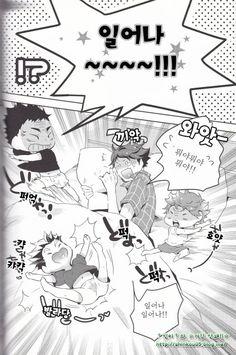 하이큐!! 소소한 동인지 번역 - 우리애가 제일 귀여워! 여름 (올캐러) : 네이버 블로그 Bokuto Koutarou, Tsukkiyama, Daisuga, Iwaoi, Kuroken, Bokuaka, Kagehina, Haikyuu Anime, Hinata