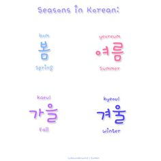 ❋learn korean - seasons❋ heyhey is gaeul in BOF the same as autumn??  Must look into it. Speaking of BOF @Sarah Chintomby de Oliveira ?