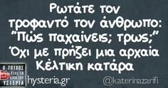 Ο τοίχος είχε τη δική του υστερία Sarcastic Quotes, Funny Quotes, Free Therapy, Funny Greek, Greek Quotes, Just For Laughs, Laugh Out Loud, Puns, Sarcasm