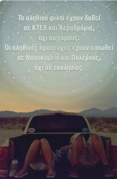 Inspiring image greek quotes, love, teenager, αγαπη, έφηβη by - Resolution - Find the image to your taste Wish Quotes, Me Quotes, Greek Quotes, Favim, Words Of Encouragement, Positive Thoughts, Psalms, Favorite Quotes, Affirmations