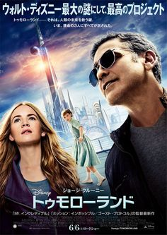 【ELLEgirl】ウォルト・ディズニー最大の謎を映画『トゥモローランド』で解き明かそう|エル・ガール・オンライン