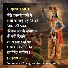 Great Motivational Quotes, Best Positive Quotes, Like Quotes, Inspirational Quotes, Motivational Speeches, Awesome Quotes, Picture Quotes, Krishna Quotes In Hindi, Radha Krishna Love Quotes