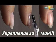 ►Маникюр: УКРЕПЛЕНИЕ ногтей БАЗОЙ за 1 минуту! ►Моя Любимая техника► Выравнивание каучуковой базой. - YouTube