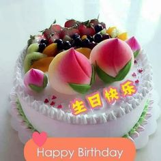 100 Chinese Birthday Wishes Ideas In 2020 Chinese Birthday Birthday Wishes Birthday