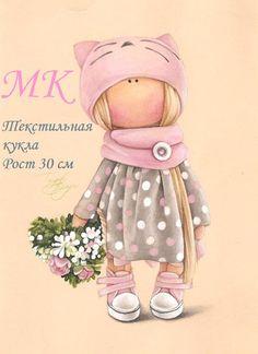 Евгения Грекова Cartoon Pics, Girl Cartoon, Cute Cartoon, Cute Images, Cute Pictures, Logo Pictures, Painting For Kids, Art For Kids, Paper Dolls
