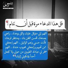 اللهم امين يارب العالمين ♡°• Islam Beliefs, Duaa Islam, Islam Quran, Words Quotes, Book Quotes, Life Quotes, Sayings, Beautiful Arabic Words, Arabic Love Quotes
