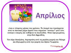 Seasons Months, Greek Language, School Lessons, Great Words, Mothers Love, Spring Crafts, Special Education, Blog, Babys