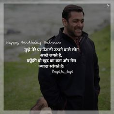 Happy birthday Salman🌹 #shayri_ki__dayri  #salmankhan @beingsalmankhan Hindi Attitude Quotes, Hindi Quotes On Life, True Quotes, Best Quotes, Awesome Quotes, Salman Khan Quotes, Happy Birthday Quotes For Friends, Hindi Quotes Images, Life Changing Quotes
