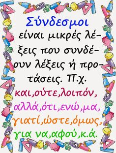 Μέρη του λόγου-Οι σύνδεσμοι School Hacks, School Projects, Autism Activities, Activities For Kids, Learn Greek, Grammar Book, Greek Language, St Joseph, Dyslexia