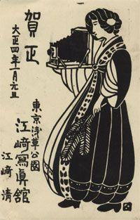 大正4年(1915年)・年賀状レトロ美術館