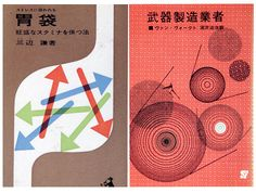 1960s Japanese book cover designs I don't know much about the company that published the book on the right, but the book on the left was published by Kappa in 1963. Keep your eyes out for Kap…