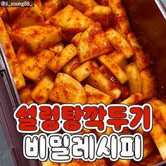 K Food, Korean Food, Kimchi, Food Design, Sweet Potato, Cooking Recipes, Asian, Baking, Vegetables