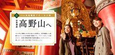 JR&南海電鉄で行く女子旅 世界遺産 高野山へ