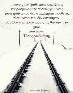 Greek Quotes, Picture Quotes, Slogan, Poems, Inspirational Quotes, Wisdom, Thoughts, Pictures, Tatoos