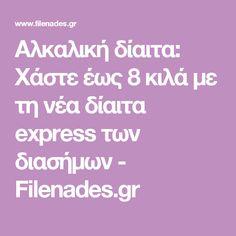 Αλκαλική δίαιτα: Χάστε έως 8 κιλά με τη νέα δίαιτα express των διασήμων - Filenades.gr