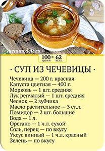 Карточка рецепта Суп из чечевицы