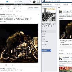 """from Instagram of """"neo.soul.train"""" #instagram #twitter #facebook #連動 以前もお知らせしたSNSどうしの連動なのですが・・・ よくわからないけどできましたw #owaiknight または #オワイナイト どちらか一方のタグをつけて、 インスタグラムに投稿すると そのままowaiknight(オワイナイト)の ツイッターとフェイスブックに 15分後くらいに連動投稿されます。(きっと…) ある日突然できなくなるかもしれませんが 何かの機会にやってみてくださいね。 イチさん( @ichirota_art211 )の投稿が 連動されてたので画面コピーしてみましたw 左側がツイッター 右側がフェイスブックです。 因みにツイッターとフェイスブックは オワイナイトの ホームページ(プロフィール記載のURL)から 入れます"""