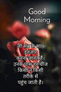 Good Morning Messages Friends, Good Morning Motivational Messages, Flirty Good Morning Quotes, Positive Good Morning Quotes, Morning Prayer Quotes, Good Morning Friends Quotes, Good Morning Beautiful Quotes, Good Morning Inspirational Quotes, Motivational Quotes