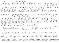 cyrillic handwriting app for tablet