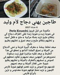 Recettes sal es de oum walid bouffe pinterest recipes cooking recipes et algerian recipes - Recette de cuisine algerienne moderne ...