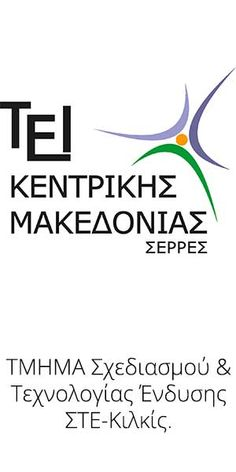 TEI Kentrikis Makedonias Catwalks, Design, Walkways