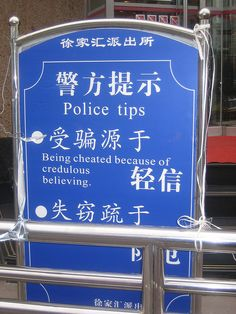 Shanghai Police Tip:  Being cheated because of credulous beleiving... by Toby Simkin, via Flickr