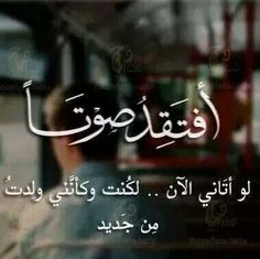Love Quotes For Him Funny, Love Husband Quotes, Funny Arabic Quotes, Sweet Words, Love Words, Photo Quotes, Picture Quotes, Ramadan Day, Calligraphy Words