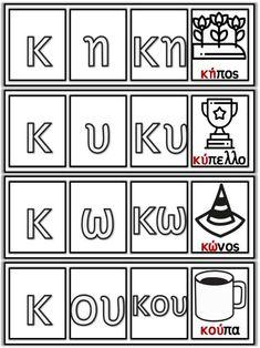 Γράμματα, συλλαβές, λέξεις. Μια διδακτική πρόταση ανάγνωσης για τα πα… Diy Games, Laura Ashley, Fails, Alphabet, Greek, School, Baby, Alpha Bet, Newborn Babies