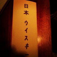 Nihon Whiskey Bar in the Mission. #bruichladdichplease #nihonwhiskeybar #themission #travel #setmeflee