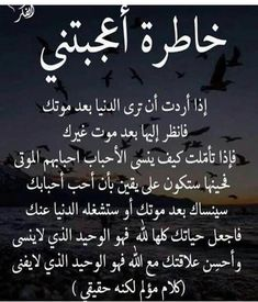 Image may contain: text Islamic Love Quotes, Funny Arabic Quotes, Islamic Inspirational Quotes, Muslim Quotes, Religious Quotes, Ali Quotes, Wisdom Quotes, True Quotes, Words Quotes