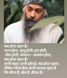 Osho Quotes On Life, Osho Hindi Quotes, Knowledge Quotes, New Quotes, Story Of Krishna, Osho Love, Love Poems In Hindi, Kabir Quotes, Wallpaper Gallery