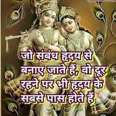 Hope he knows.no matter how far he goes.in my heart. Krishna Quotes In Hindi, Radha Krishna Love Quotes, Radha Krishna Pictures, Friendship Quotes In Hindi, Hindi Quotes, Yashoda Krishna, Radhe Krishna, Spiritual Quotes, Positive Quotes