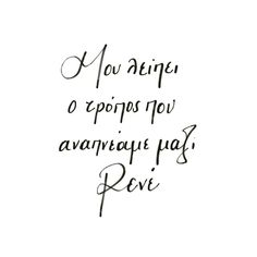 Greek Quotes, Relationship Goals, Poems, How Are You Feeling, Feelings, Life, Wallpaper, Inspiring Sayings, Poetry