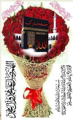 Assalam u Alaikum Islamic Images, Islamic Videos, Islamic Pictures, Islamic Art, Allah In Arabic, Quran Arabic, Islam Quran, Images Jumma Mubarak, Jumma Mubarak Quotes