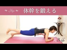 3分でできる! 体幹トレーニングで痩せ体質を作ろう - YouTube