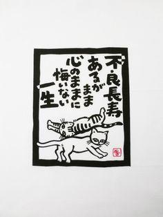 Tenugui japanese cat fabric cats in black by japanmomijidesigns, $15.00